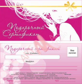 подарочный сертификат образец в салон красоты