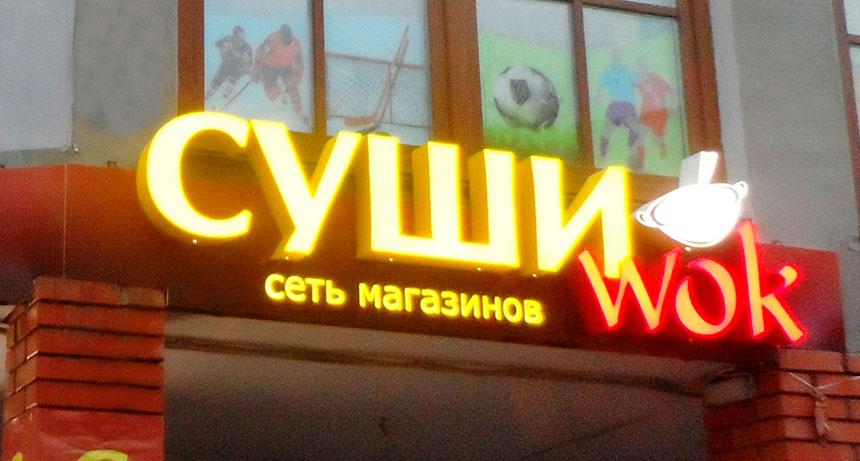 Оформление магазинов «Суши Wok»